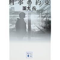 刑事の約束 (講談社文庫)