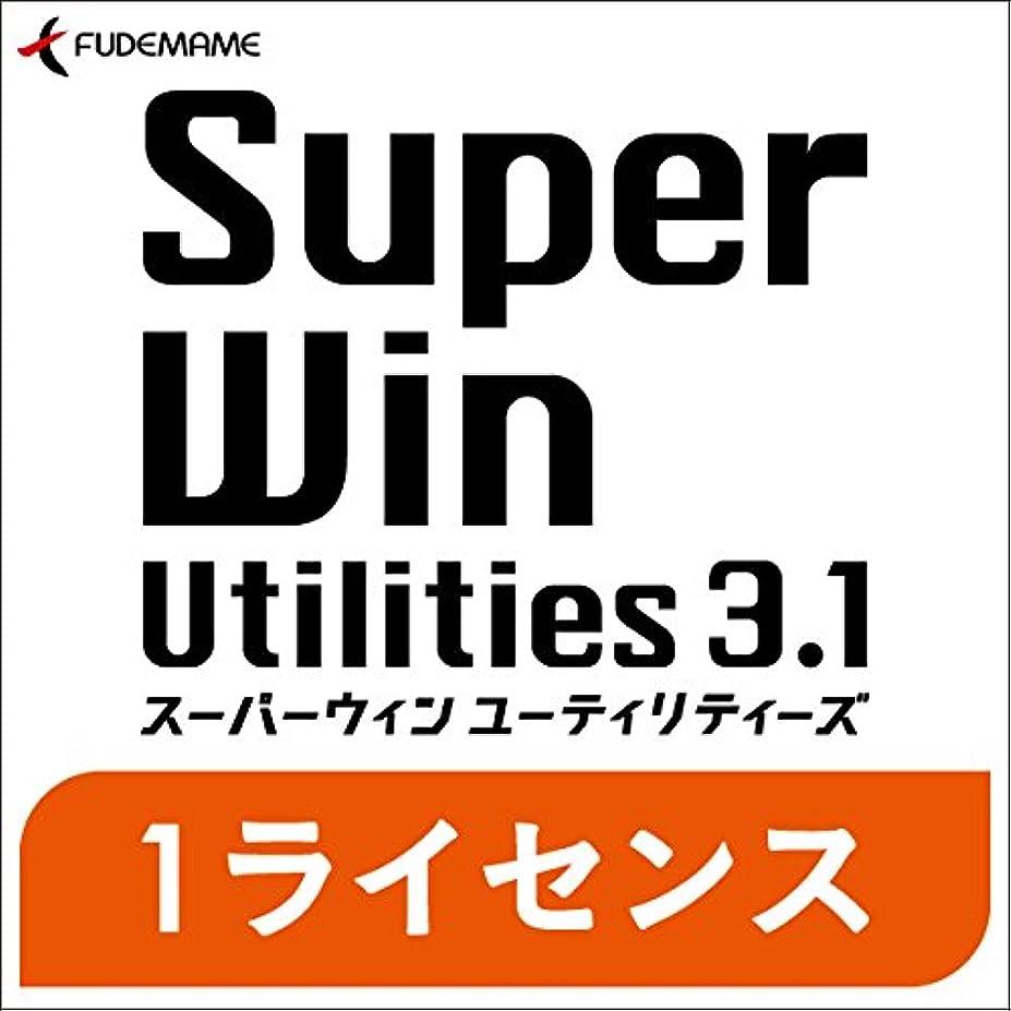 永久優しさ遡るSuperWin Utilities3.1 (1ライセンス) [ダウンロード]