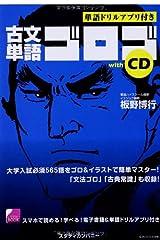 古文単語ゴロゴ with CD 単行本