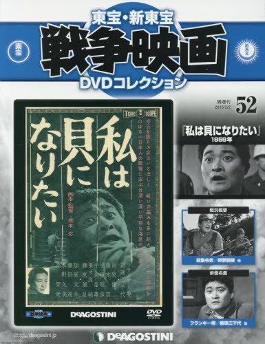 東宝・新東宝戦争映画DVD 52号 (私は貝になりたい 1959年) [分冊百科] (DVD付) (東宝・新東宝戦争映画DVDコレクション)