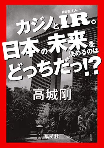 カジノとIR。日本の未来を決めるのはどっちだっ!?の詳細を見る