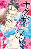 ヤクザと花びら 【単話売】 Flower.5 (YLC<s>)