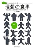 理想の食事―武玉川に見る元禄の食事とマクガバン・レポート (メディカルサイエンスシリーズ)