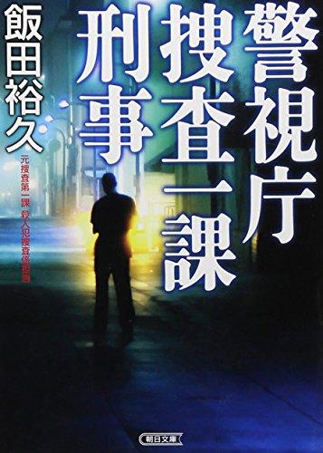 警視庁捜査一課刑事 (朝日文庫)の詳細を見る