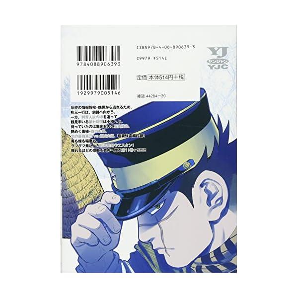 ゴールデンカムイ 11 (ヤングジャンプコミックス)の紹介画像2
