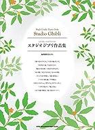 ハイ・グレード・ピアノ・ソロ スタジオジブリ作品集