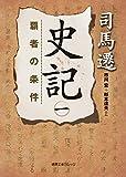 史記 一: 覇者の条件 (徳間文庫カレッジ)