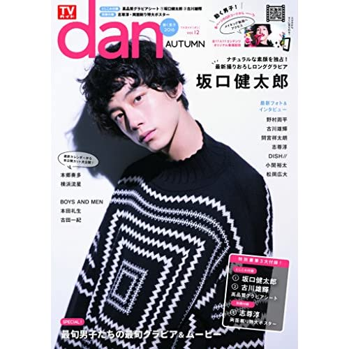 TVガイドdan[ダン]vol.12 (TOKYO NEWS MOOK 573号)
