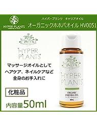 HYPER PLANTS ハイパープランツ キャリアオイル オーガニックホホバオイル 50ml HV0051