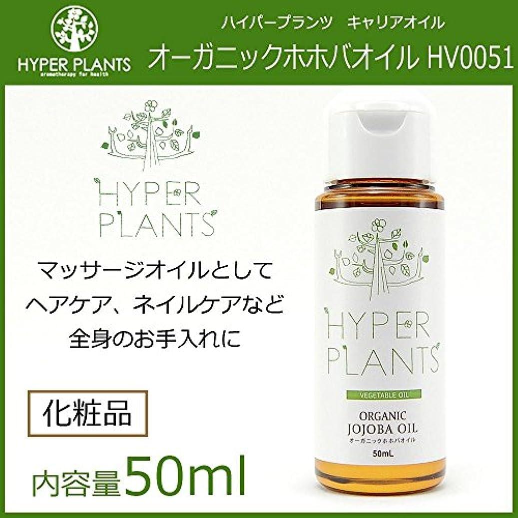 名門奪う伝説HYPER PLANTS ハイパープランツ キャリアオイル オーガニックホホバオイル 50ml HV0051