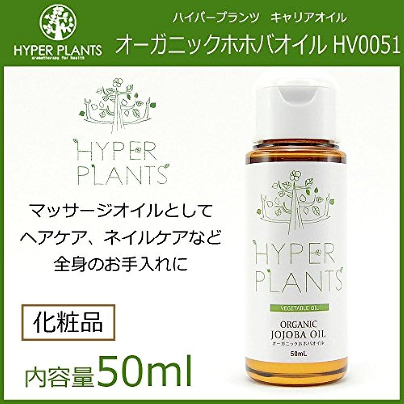 パッケージ製造緩やかなHYPER PLANTS ハイパープランツ キャリアオイル オーガニックホホバオイル 50ml HV0051