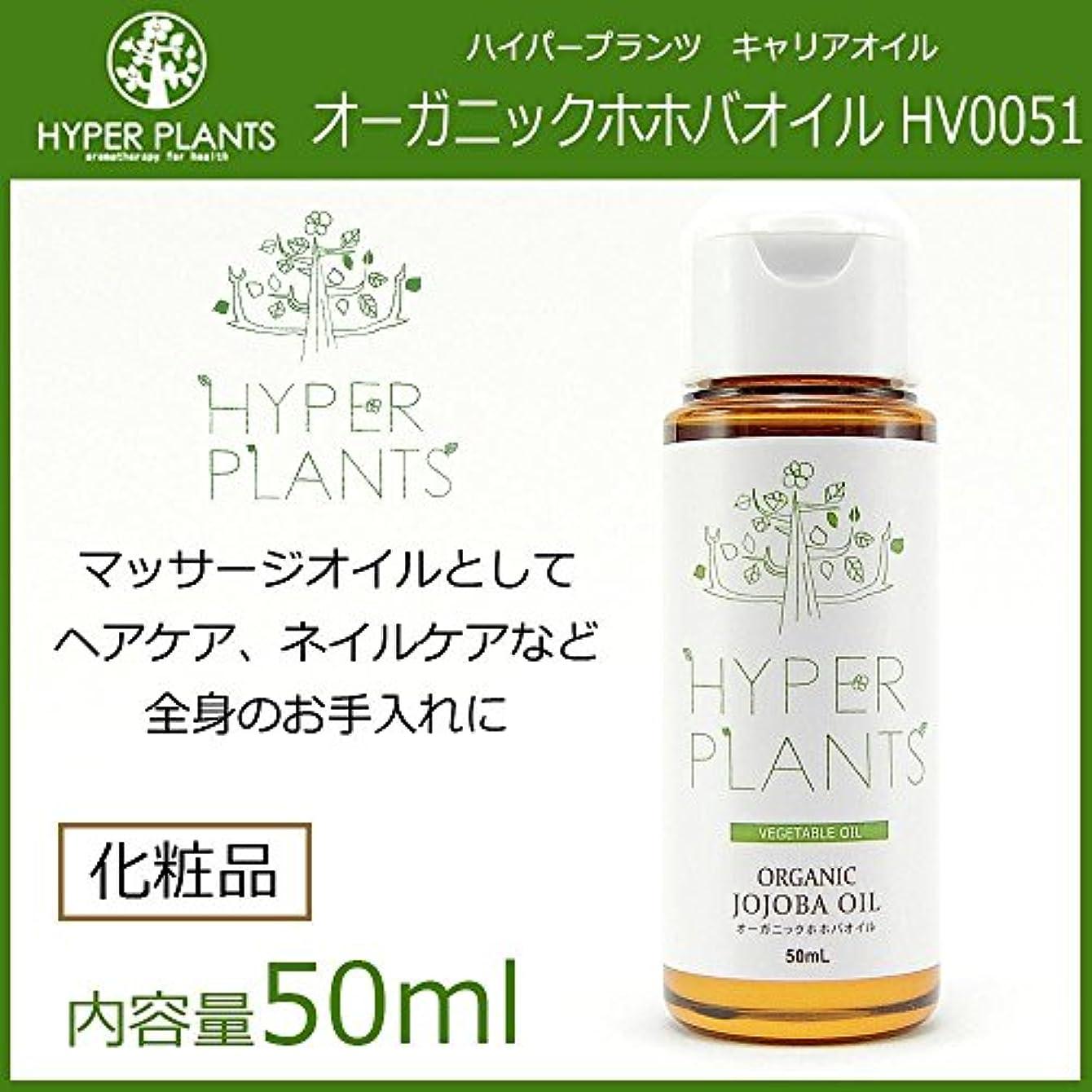 目に見える熟達上向きHYPER PLANTS ハイパープランツ キャリアオイル オーガニックホホバオイル 50ml HV0051
