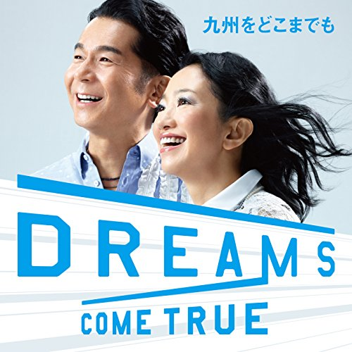 DREAMS COME TRUE「THE DREAM QUEST」全曲解説!名曲を巡る冒険にワクワクの画像