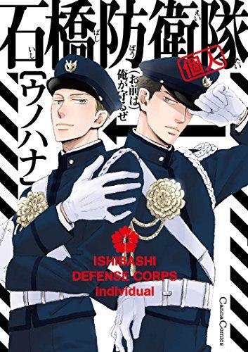 石橋防衛隊(個人) (Canna Comics)