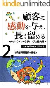 第2巻 消費者購買行動の仕組み: 「顧客に感動を与え、長く留める」 ーダイレクトマーケティングの最先端ー