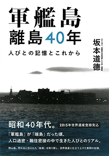 軍艦島 離島40年 人びとの記憶とこれから