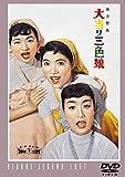 大当り三色娘 【東宝DVDシネマファンクラブ】