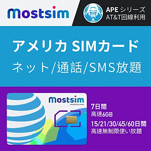 MOST SIM - AT&T アメリカ SIMカード、15日間、高速無制限使い放題(通話+SMS+...