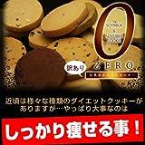 蒲屋忠兵衛商店 訳あり豆乳おからゼロクッキー 1kg(250g×4)