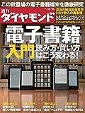 週刊ダイヤモンド 2010年10/16号 [雑誌]