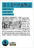 幕末遣外使節物語――夷狄の国へ (岩波文庫) 画像
