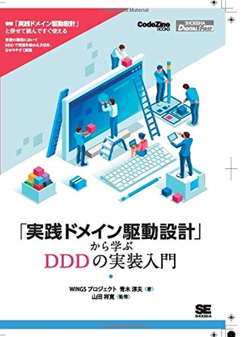 アームストロングサーフィン配る「実践ドメイン駆動設計」から学ぶDDDの実装入門 (CodeZine Digital First)