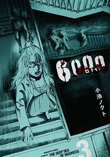 6000 ロクセン (3) (バーズコミックス)の詳細を見る