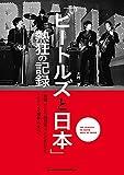 「ビートルズと日本」熱狂の記録 ~新聞、テレビ、週刊誌、ラジオが伝えた「ビートルズ現象」のすべて
