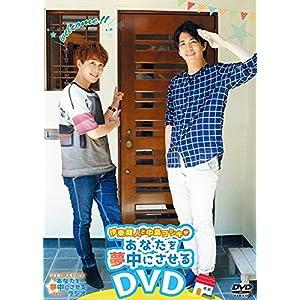 伊東健人と中島ヨシキがあなたを夢中にさせるDVD(DVD-VIDEO)