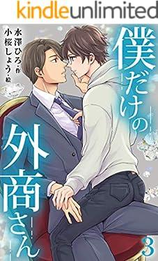 僕だけの外商さん 3巻〈思わぬ再会〉 (コミックノベル「yomuco」)