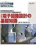 トランジスタ技術SPECIAL (No.92)