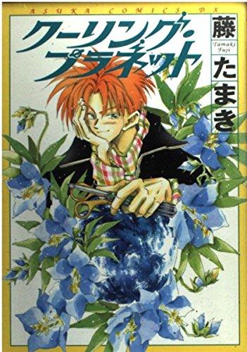 クーリング・プラネット (Asuka comics DX)の詳細を見る