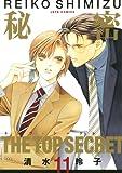 秘密 11―トップ・シークレット (ジェッツコミックス)