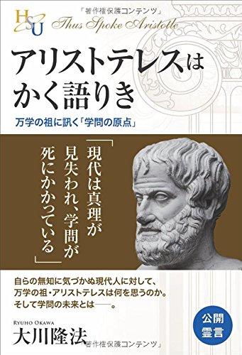 アリストテレスはかく語りき (幸福の科学大学シリーズ)の詳細を見る
