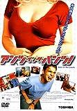 アンツ・イン・ザ・パンツ! [DVD]