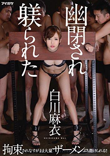白川麻衣(AV女優)