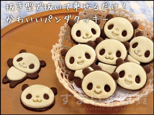 パンダクッキーセット/顔、ばんざい、だっこ、おすわりが作れる