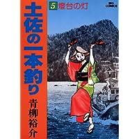 土佐の一本釣り(5) (ビッグコミックス)