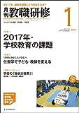 教職研修 2017年 01月号[雑誌]