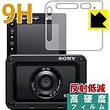 PDA工房 Cyber-shot RX0 II(DSC-RX0M2) 9H高硬度[反射低減] 保護 フィルム 日本製