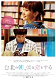 台北の朝、僕は恋をする[DVD]