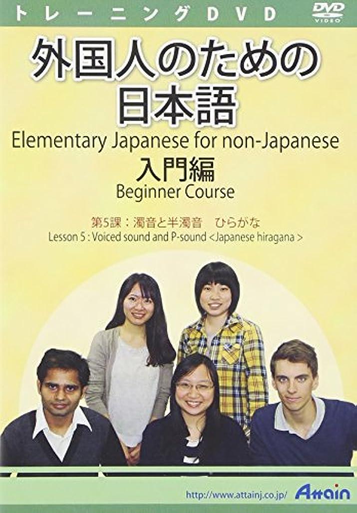 非常に怒っていますチェスカストディアン外国人のための日本語 入門編 第5課