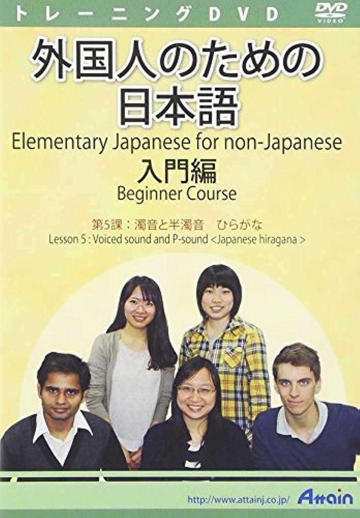 外国人のための日本語 入門編 第5課