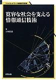 寛容な社会を支える情報通信技術 (ソシオネットワーク戦略研究叢書)