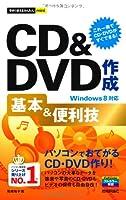 今すぐ使えるかんたんmini CD&DVD作成基本&便利技 Windows8対応
