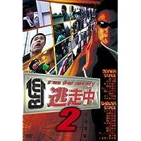 逃走中2~run for money~