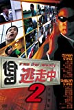 逃走中2~run for money~ [DVD]