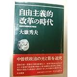 自由主義的改革の時代―1980年代前期の日本政治 (中公叢書)