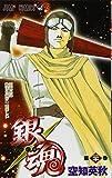 銀魂-ぎんたま- 20 (ジャンプコミックス) 画像