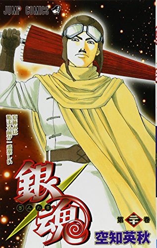 銀魂-ぎんたま- 20 (ジャンプコミックス)